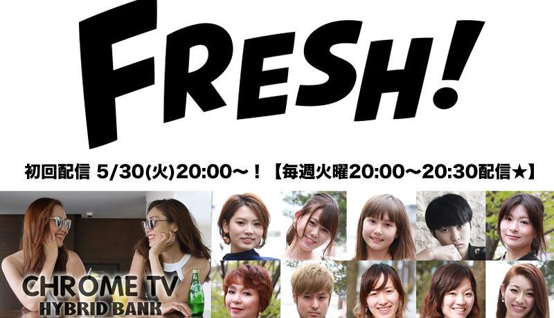 CHROME TV【ハイブリッドバンクウエスト専用チャンネル】by FRESH TV