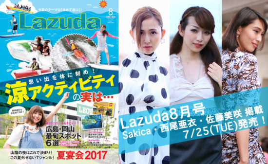 Lazuda8月号×HYBRID BANK WEST