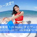 佐藤美咲1chMusic
