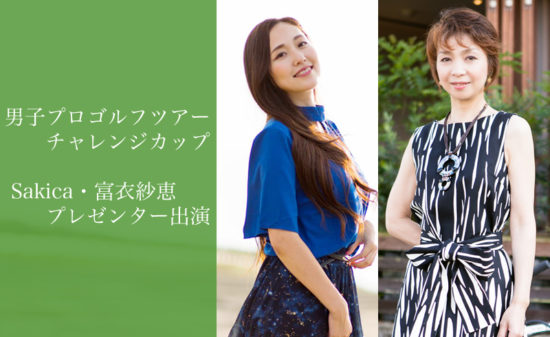 Sakica・富衣紗恵【ハイブリッドバンクウエスト】